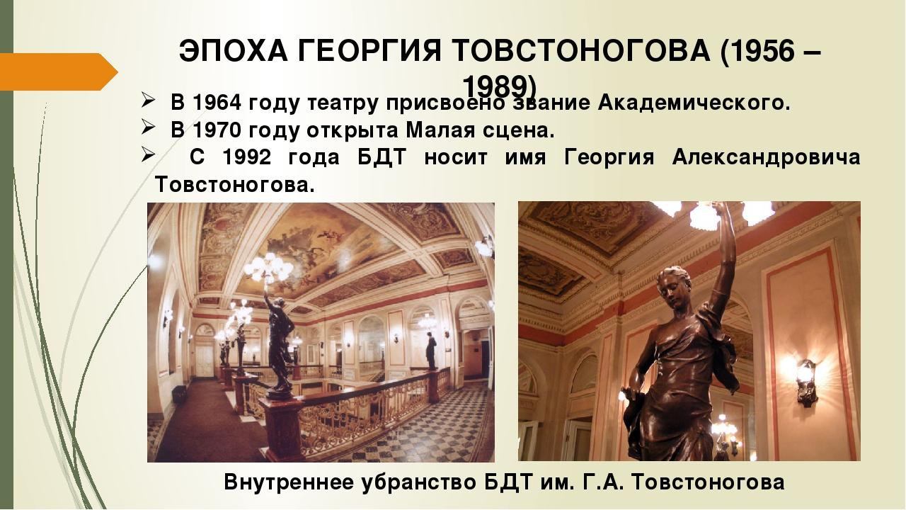ЭПОХА ГЕОРГИЯ ТОВСТОНОГОВА (1956 – 1989) В 1964 году театру присвоено звание...