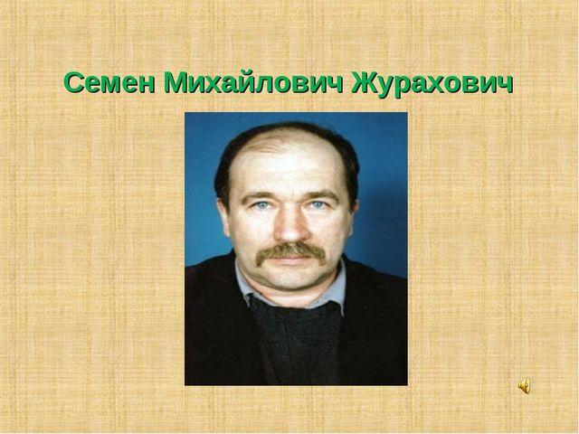 Семен Михайлович Журахович
