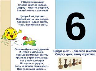 Цифра шесть - дверной замочек: Сверху крюк, внизу кружочек. У Шестёрочки лицо