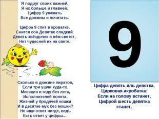 Цифра девять иль девятка, Цирковая акробатка: Если на голову встанет, Цифрой