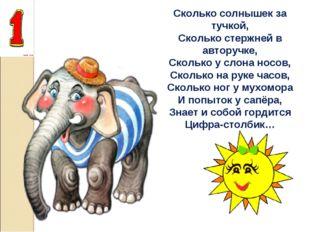 Сколько солнышек за тучкой, Сколько стержней в авторучке, Сколько у слона нос