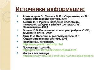 Источники информации: Александров Э., Левшин В. В лабиринте чисел.М.: Художес