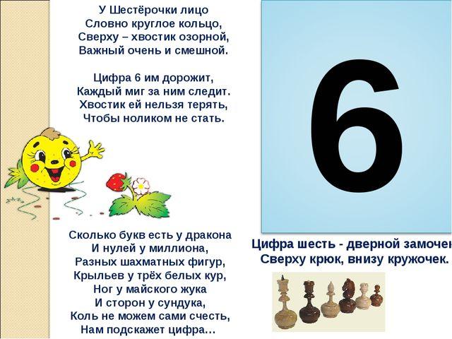 Цифра шесть - дверной замочек: Сверху крюк, внизу кружочек. У Шестёрочки лицо...