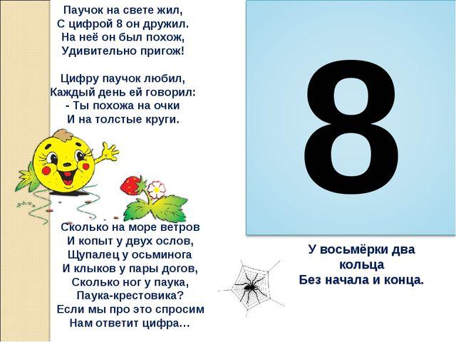 У восьмёрки два кольца Без начала и конца. Паучок на свете жил, С цифрой 8 он...