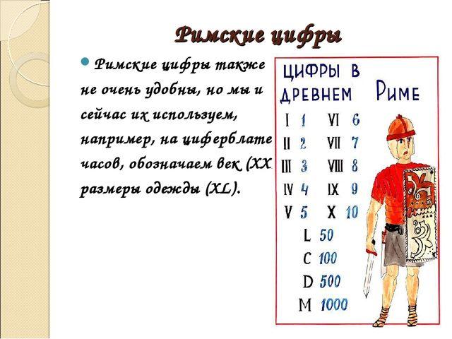 Римские цифры Римские цифры также не очень удобны, но мы и сейчас их использу...
