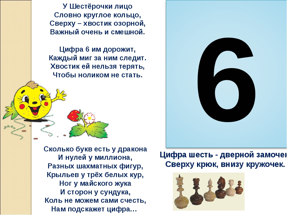 предмет рассказы про цифры с картинками его празднованию