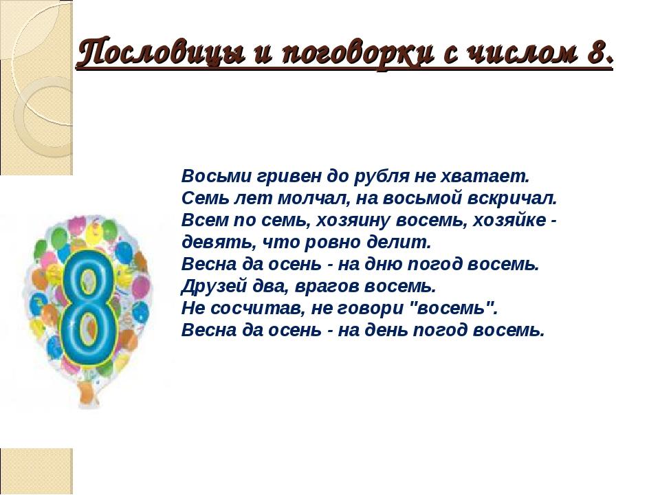 Пословицы и поговорки с числом 8. Восьми гривен до рубля не хватает. Семь лет...