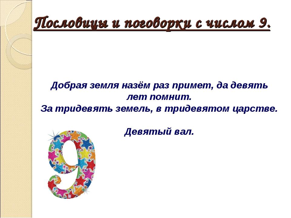 Пословицы и поговорки с числом 9. Добрая земля назём раз примет, да девять ле...