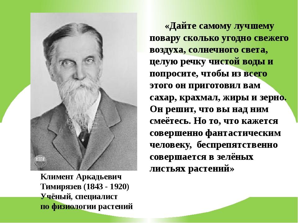 Климент Аркадьевич Тимирязев (1843 - 1920) Учёный, специалист по физиологии р...