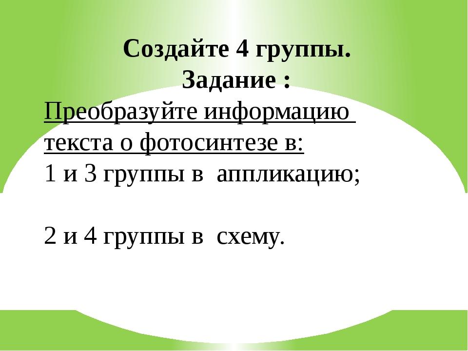 Создайте 4 группы. Задание : Преобразуйте информацию текста о фотосинтезе в:...