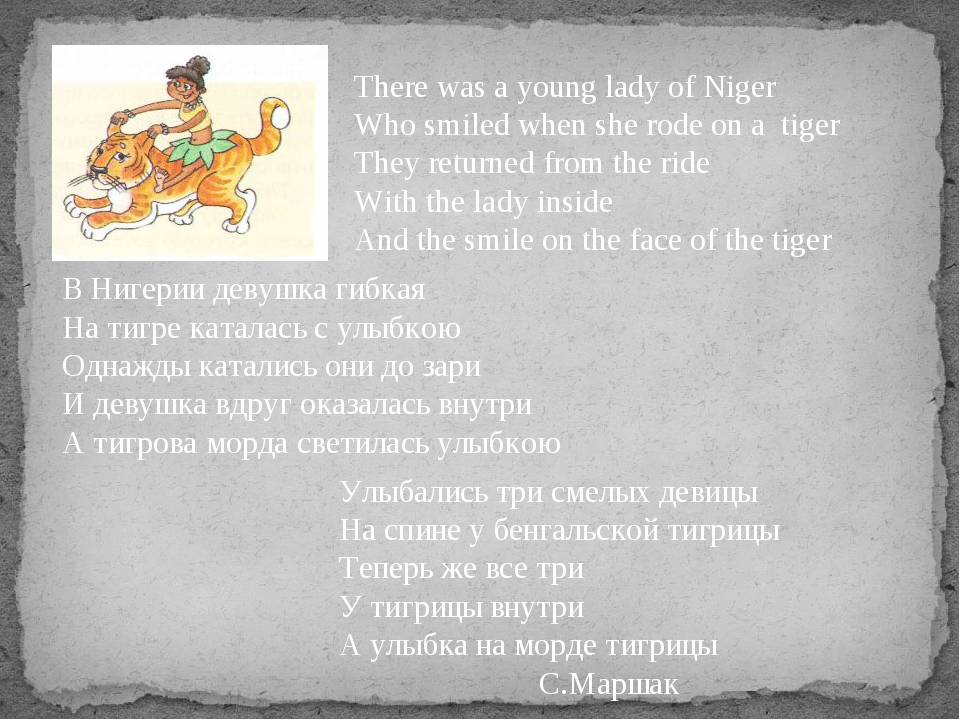 There was a young lady of Niger Who smiled when she rode on a tiger They retu...