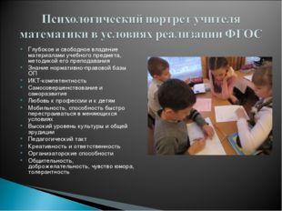 Глубокое и свободное владение материалами учебного предмета, методикой его пр