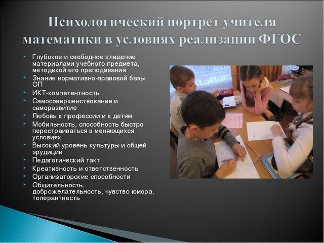 Глубокое и свободное владение материалами учебного предмета, методикой его пр...