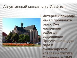 Августинский монастырь Св.Фомы Интерес к природе начал проявлять рано. Уже ма