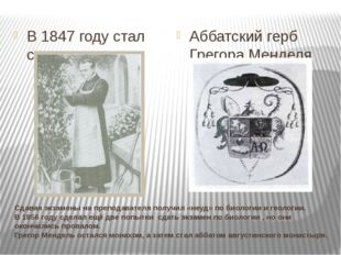 Сдавая экзамены на преподавателя получил «неуд» по биологии и геологии. В 185