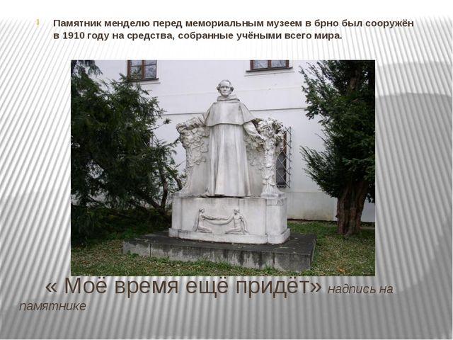 « Моё время ещё придёт» надпись на памятнике Памятник менделю перед мемориал...