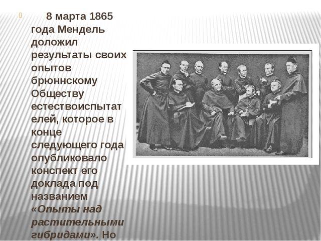 8 марта 1865 года Мендель доложил результаты своих опытов брюннскому Обществ...