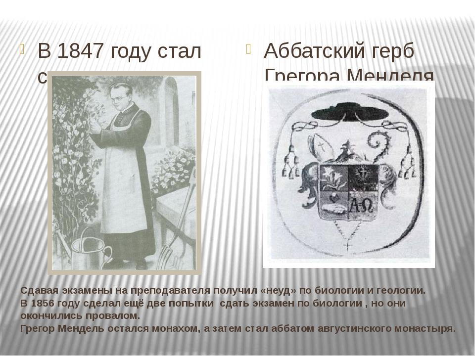 Сдавая экзамены на преподавателя получил «неуд» по биологии и геологии. В 185...