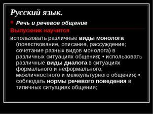 Русский язык. Речь и речевое общение Выпускник научится использовать различны