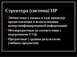 Структура (система) ПР Личностные ( оценка в ходе процедур предоставления и и