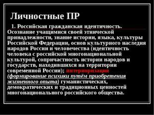 Личностные ПР 1. Российская гражданская идентичность. Осознание учащимися сво