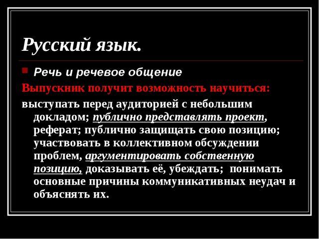 Русский язык. Речь и речевое общение Выпускник получит возможность научиться:...