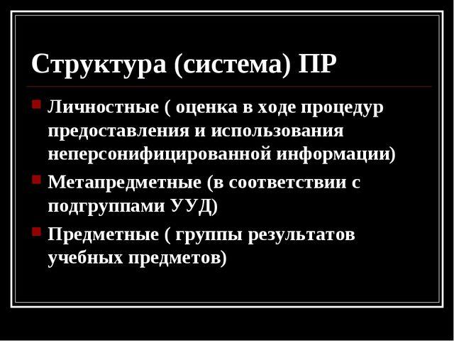 Структура (система) ПР Личностные ( оценка в ходе процедур предоставления и и...