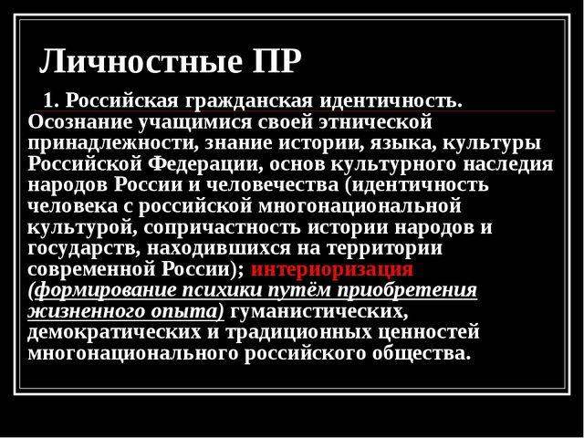 Личностные ПР 1. Российская гражданская идентичность. Осознание учащимися сво...