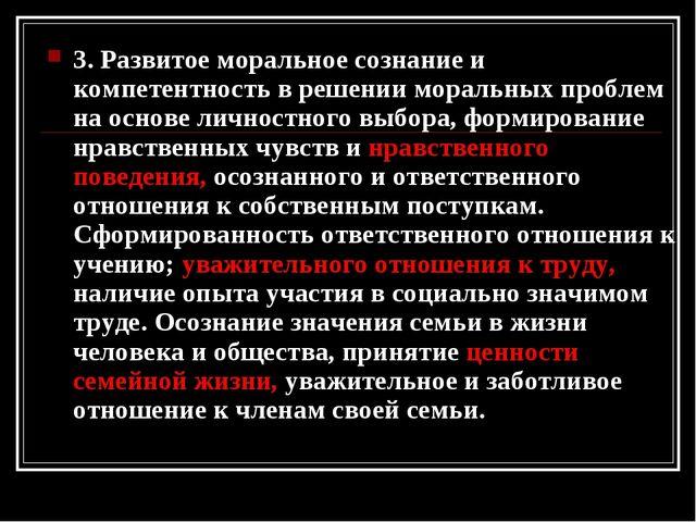 3. Развитое моральное сознание и компетентность в решении моральных проблем н...