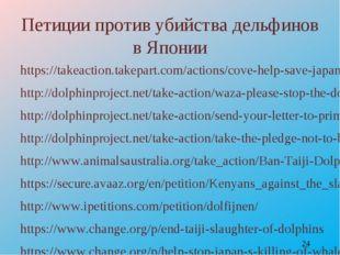 Петиции против убийства дельфинов в Японии https://takeaction.takepart.com/ac