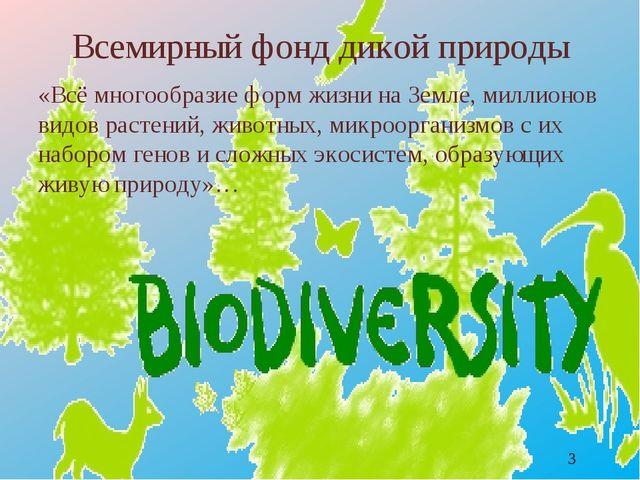 Всемирный фонд дикой природы «Всё многообразие форм жизни на Земле, миллионов...