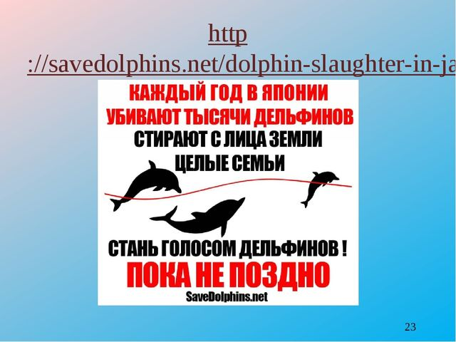 http://savedolphins.net/dolphin-slaughter-in-japan-petitions/ http://savedol...