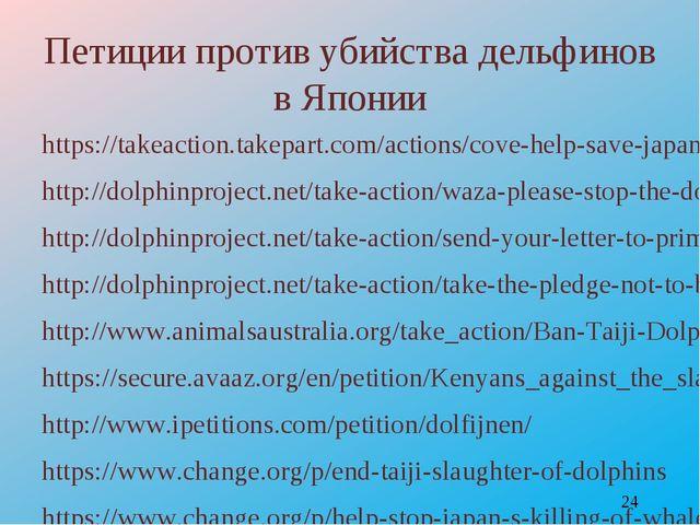 Петиции против убийства дельфинов в Японии https://takeaction.takepart.com/ac...