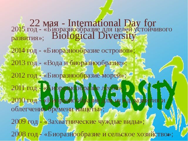 22 мая - International Day for Biological Diversity 2015 год - «Биоразнообра...