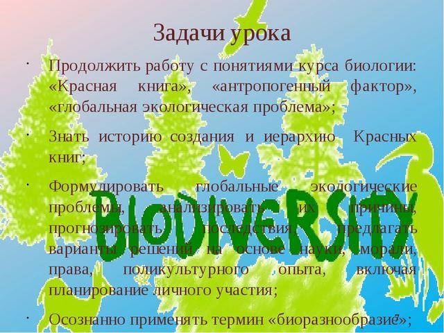 Задачи урока Продолжить работу с понятиями курса биологии: «Красная книга», «...