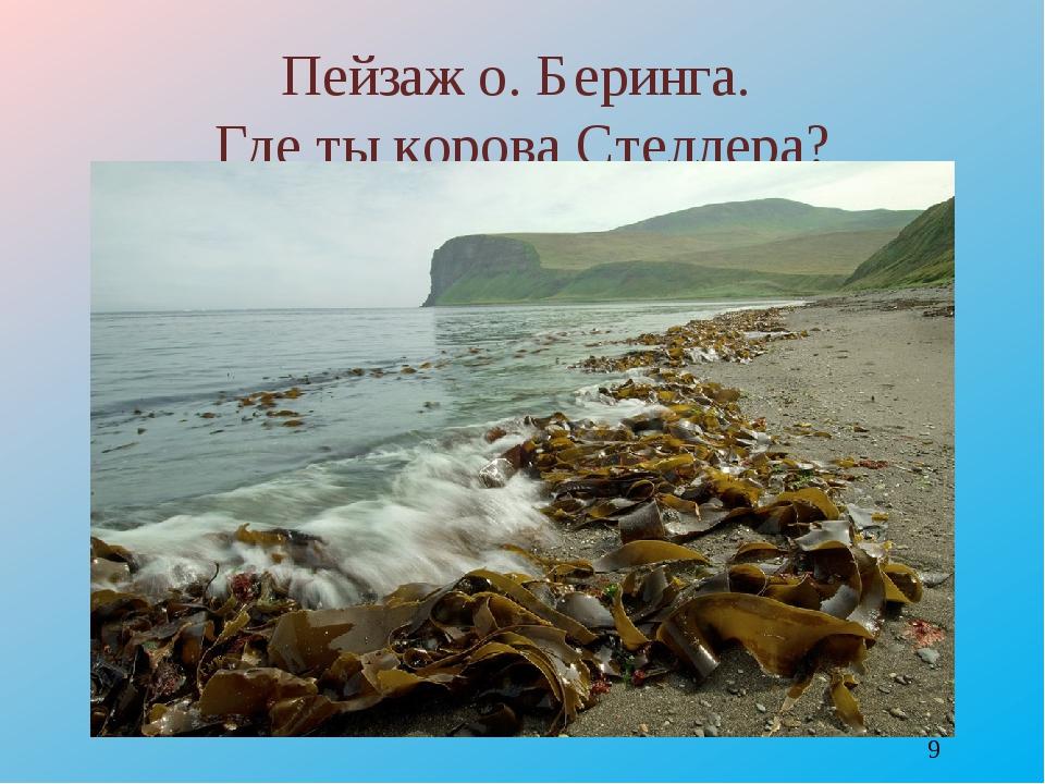 Пейзаж о. Беринга. Где ты корова Стеллера? http://www.photoforum.ru/f/photo/0...