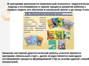 В программе реализуется комплексный психолого- педагогический подход к отслеж