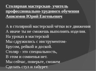 Столярная мастерская- учитель профессионально-трудового обучения Анисимов Юри