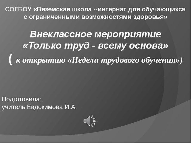 Подготовила: учитель Евдокимова И.А.  СОГБОУ «Вяземская школа --интернат для...