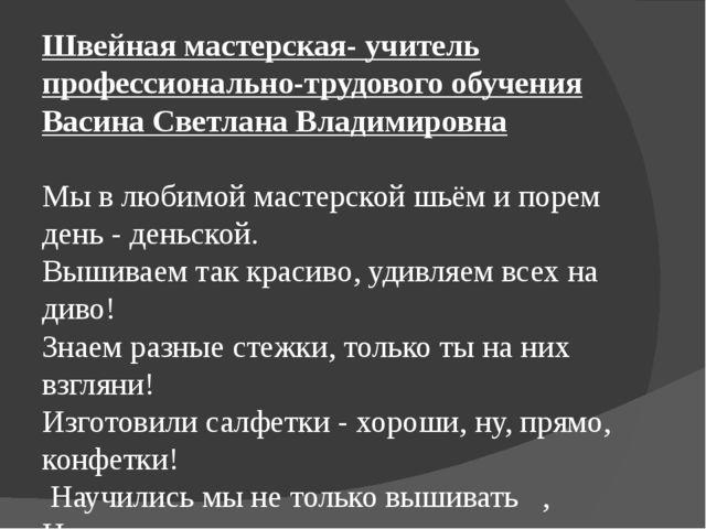 Швейная мастерская- учитель профессионально-трудового обучения Васина Светлан...
