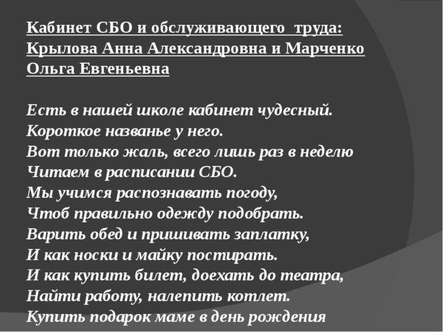 Кабинет СБО и обслуживающего труда: Крылова Анна Александровна и Марченко Оль...