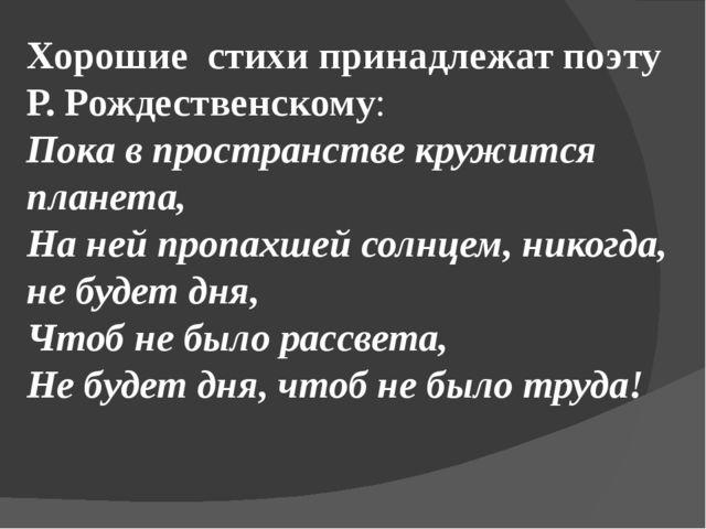 Хорошие стихи принадлежат поэту Р. Рождественскому: Пока в пространстве кружи...