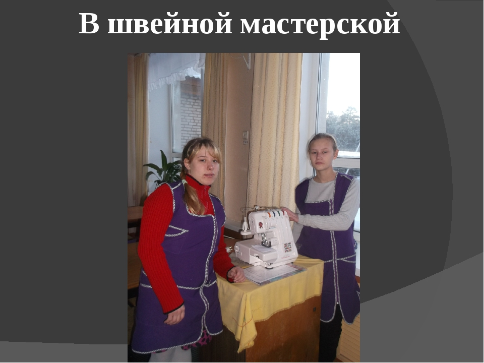 В швейной мастерской