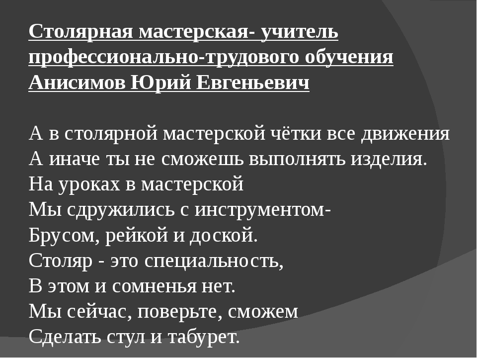 Столярная мастерская- учитель профессионально-трудового обучения Анисимов Юри...