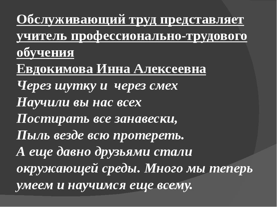 Обслуживающий труд представляет учитель профессионально-трудового обучения Ев...