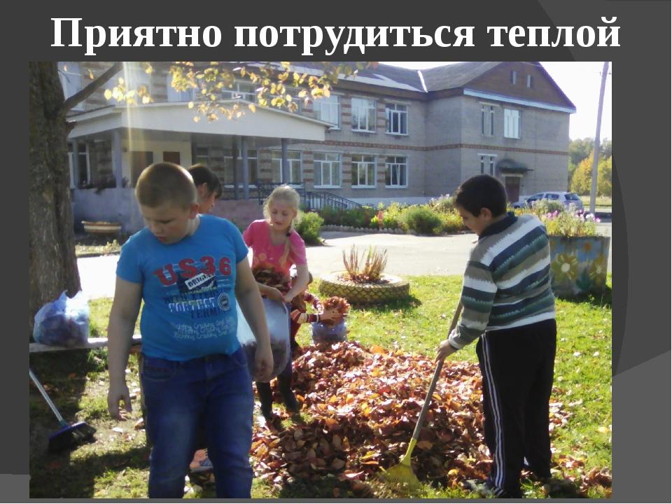 Приятно потрудиться теплой осенью