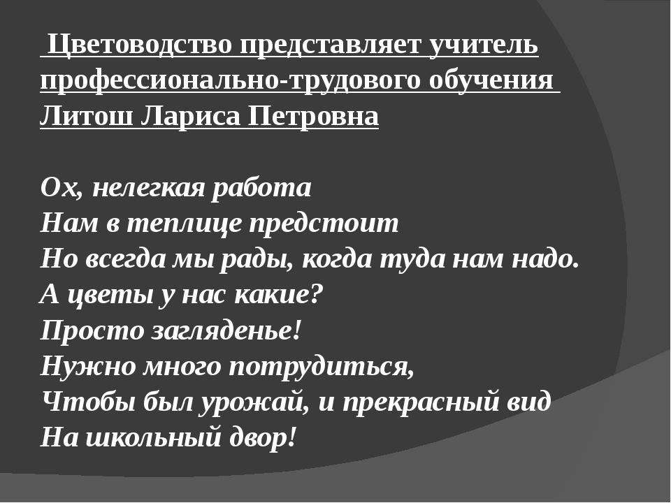 Цветоводство представляет учитель профессионально-трудового обучения Литош Л...