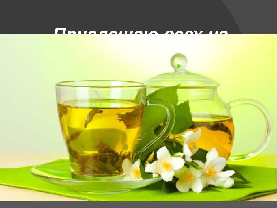 Приглашаю всех на чаепитие!
