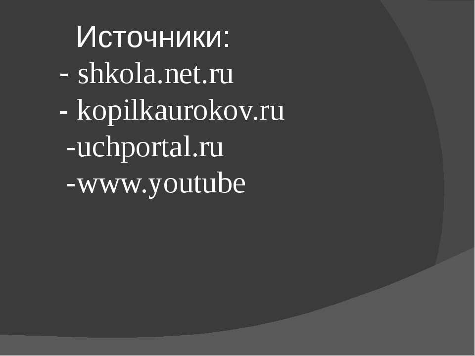 Источники: - shkola.net.ru - kopilkaurokov.ru -uchportal.ru -www.youtube