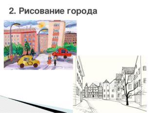 2. Рисование города